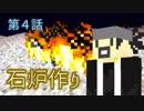 【実況】Minecraftをより現実的にしたらどうなるの?#4 石器時代編【TFCMOD】