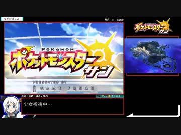 ポケットモンスター サン RTA 5時間34分 part1/11