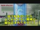 【Elona_omake_overhaul】ゾンビ系魔法少女アカネちゃん!その2