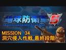 【地球防衛軍5】一般R、INF縛りでhageるM3