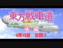 【東方MMD】東方戦車道<後編> 本予告