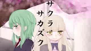 サクラサカズク【MAYU,GUMI,(鏡音リン)】