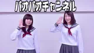 【Ivy Rose.】 パオパオチャンネル 【踊っ