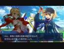 Fate/Grand Orderを実況プレイ セイバーウ