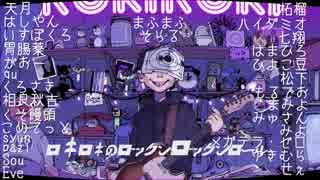 【29人+α】ロキ合唱【大合唱】