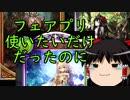 【シャドバ】冥府の薔薇とフェアリープリンセス【ゆっくり実況】