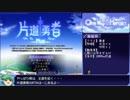 片道勇者プラス最高難度2000km RTA 30分09