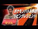 【#2 第5回P-Sports】ポケモンバトル界のリビングレジェンド...