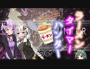 [MH:W] ラーメンタイマー:ハンター6 [惨爪&屍套竜:編]