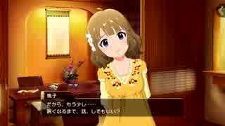 【ミリシタ】お願いパジャマ 周防桃子 覚醒エピソードコミュ【周防桃子】