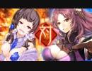 【一品】聖獣戦姫112「女の戦い」【三国志大戦】