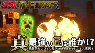 【日刊Minecraft】真・最強の匠は誰か!?絶望的センス4人衆がMinecraftをカオス実況第十四話!