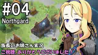 【NorthGard】族長のお姉さん実況 04【RTS】