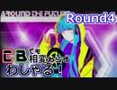 【beatmaniaⅡDX】CBでも相変わらずわしゃる! Round4【CANNON BALLERS】