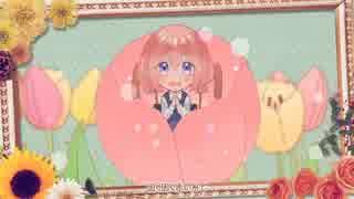 【ちょっとお姉さんで】花に赤い糸 【歌