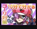 【Pokemon USM】 Subcar Virtual Youtuber Mura Hunting Hunting Course