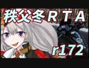 秩父冬 県道172号RTA【NM4-02車載?】