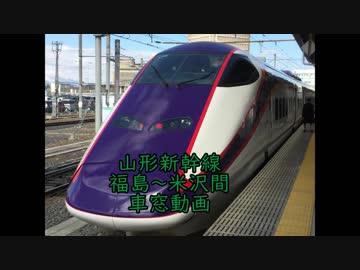 【ひたすら車窓動画】山形新幹線つばさ福島米沢間車窓