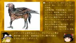 【ゆっくり解説】『幻獣辞典』の世界17: