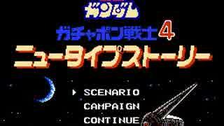 SDガンダム ガチャポン戦士4 ニュータイプストーリー ハック 改造版をプレイ part1