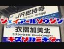 36秒でわかる新駅開業キャニオン(JR総持寺&衣摺加美北)