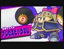 Nintendo Switch 星のカービィ スターアライズ 初見プレイ その29
