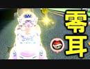 【実況】マリオカート8DX ニコニコvs.YouTube セピア第3GP