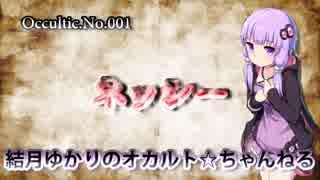 【結月ゆかりのオカルト☆チャンネル】 Occ