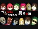 【マリオカート8DX】ニコニコvsYouTube フレンド戦 3GP【とりっぴぃ視点】