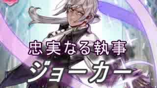 【FEヒーローズ】忠実なる執事 ジョーカー特集