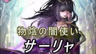 【FEヒーローズ】物陰の闇使い サーリャ特集