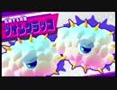 Nintendo Switch 星のカービィ スターアライズ 初見プレイ その34