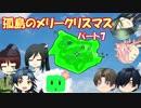 【刀剣乱舞】孤島のメリークリスマス パート7【CoCリプレイ】