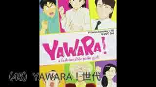 【世代別栄冠ナイン】(45)YAWARA!世代