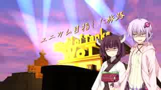 【WoT】ユニカム目指した旅路:Part 5 (B-