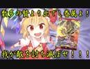 魔理沙とフランの図書館デュエマ☆【東方DM】