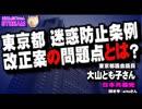 東京都の迷惑防止条例の改正案の問題点について - 大山とも子都議(日本共産党)にき...