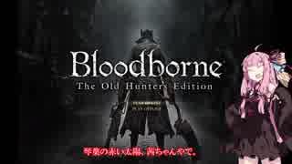 【Bloodborne】狩るは未熟な我が心【VOICE