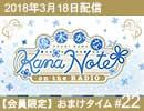 【おまけタイム #22】 優木かな KANANOTE on the radio