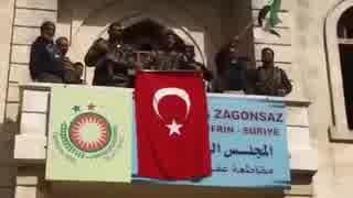 トルコ軍がシリア・アフリンを掌握