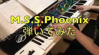 【ピアノ】M.S.S.Phoenix 弾いてみた【横