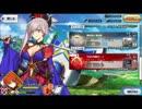 【FGO】イベント礼装で武蔵をロマン砲にしてみた。【復刻:セイバーウォーズ編】