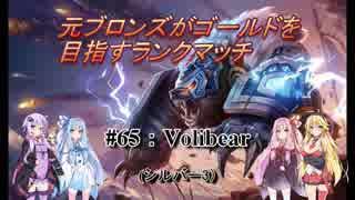 【LOL】 元ブロランク その65 (シルバ