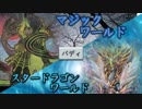 カードギルド バディファイト対戦動画 身内大会1回戦目
