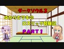 【DARKSOULS3】ゆかりとマキのロスリック冒険記 PART1【VOICEROID実況プレイ】