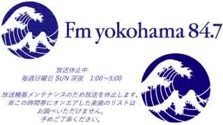 FM Yokohama 放送休止