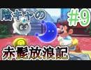 〔協力実況〕陰キャの赤髭放浪記Part9【スーパーマリオ オデ...