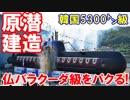 【韓国が原子力潜水艦を建造】 仏バラクーダ級をパクると宣言!はーい頑張りましょう♪