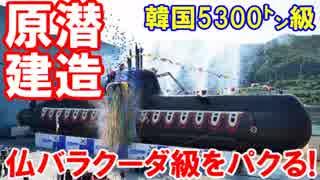 【韓国が原子力潜水艦を建造】 仏バラクー