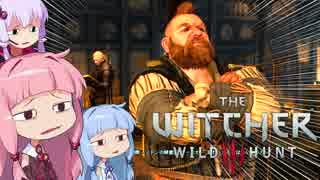 【The Witcher3】琴葉姉妹と楽しむ大人の物語 Part20-2【VOICEROID実況】